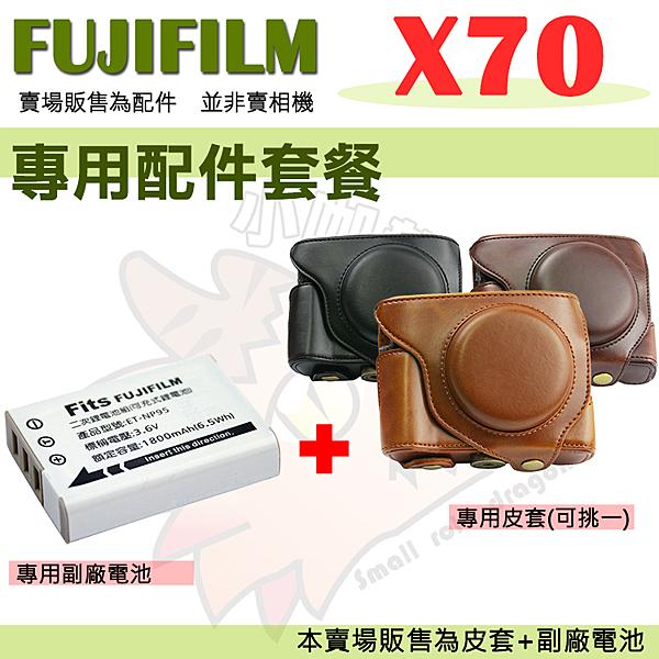【小咖龍】 富士 FUJIFILM X70 配件套餐 NP-95 鋰電池 副廠電池 NP95 電池 專用皮套 兩件式皮套 相機包
