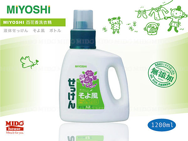 日本MIYOSHI百花香洗衣精 1200ml《Midohouse》