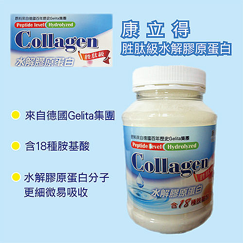 《康立得》胜肽級水解/水溶性膠原蛋白180g-(3瓶) 含18種胺基酸 Hydrolyzed Collagen