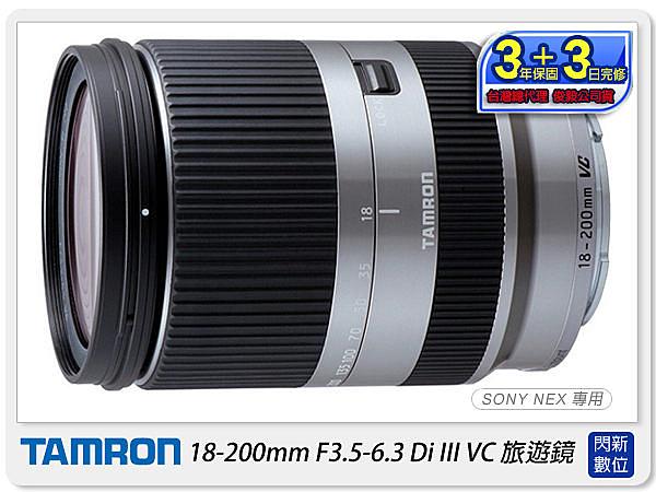 TAMRON 18-200mm F3.5-6.3 Di III VC(B011,18-200,俊毅公司貨)NEX6/NEX-7/NEX-5/A6000/A51000【0利率】