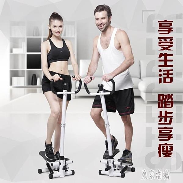 扶手踏步機室內健身訓練健身運動家用靜音機多功能腳踏機登山健身器材 LJ5511【極致男人】