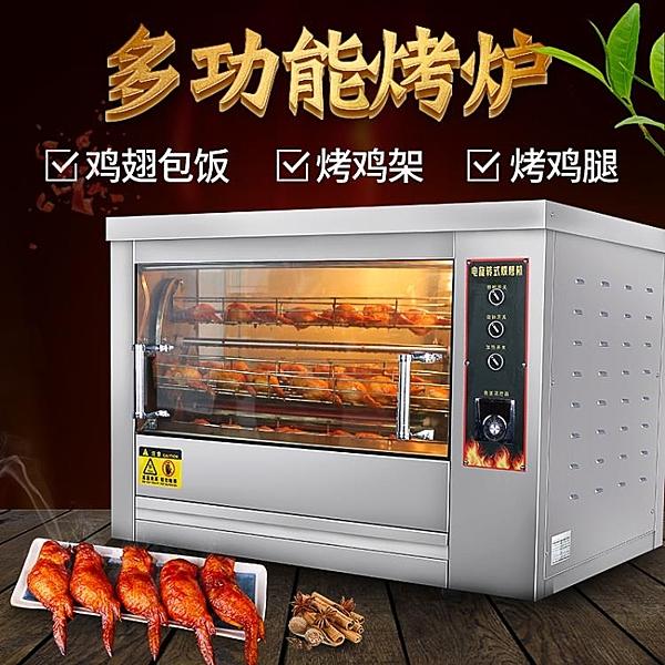 雞翅包飯電熱燒烤爐機器商用旋轉燃氣烤雞架子爐烤箱大型雞排設備