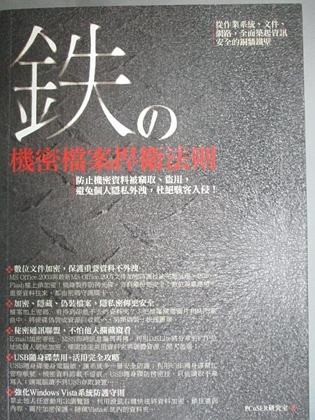 【書寶二手書T5/網路_JGS】鐵的機密檔案捍衛法則_PCuSER研究室