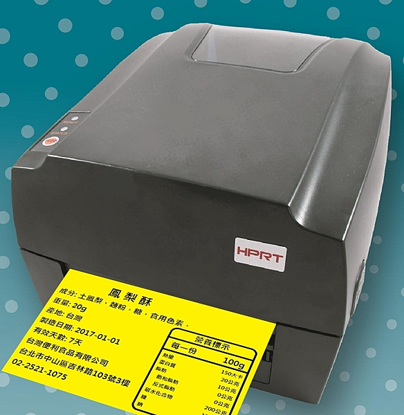 (贈碳帶+銀龍紙)HPRT漢印 HT300標籤機&條碼機 (網路型)另售:QL-800/QL-810W/TTP-345/TTP-247/T4e