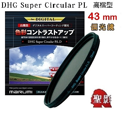 Marumi 43mm SUPER DHG CPL 環型偏光鏡 超級數位鍍膜 超強抗污抗潑水防油功能【彩宣公司貨】C-PL