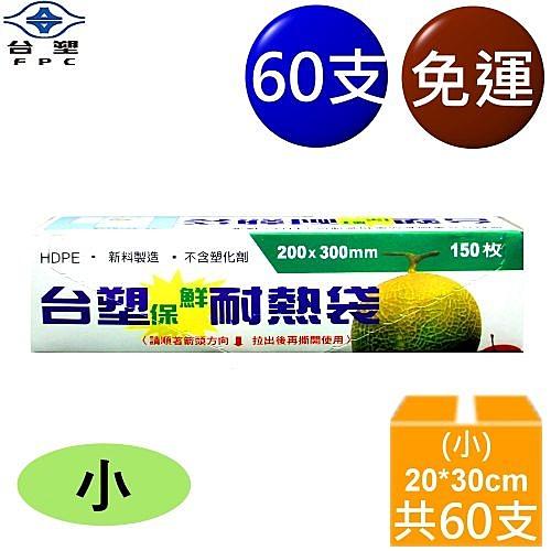 台塑 保鮮耐熱袋 - (小)(20*30cm) (60支) 免運費