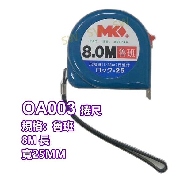 OA003 卷尺 8.0M*25mm魯班尺 鋼捲尺測量尺 MK捲尺米尺 捲尺 文公尺英呎量尺自動 台尺/公分/英寸