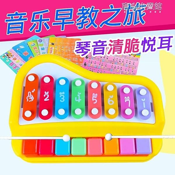 鋼琴二合一八音小木琴手敲琴嬰兒童寶寶音樂1-2歲3益智玩具8個月6YYJ 育心館