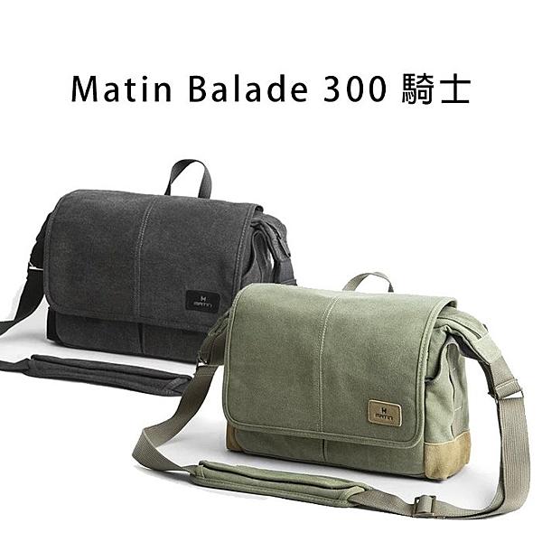 黑熊館 Matin Balade 300 騎士 300 相機包 鏡頭包 多功能 斜包 攝影 外拍 旅遊