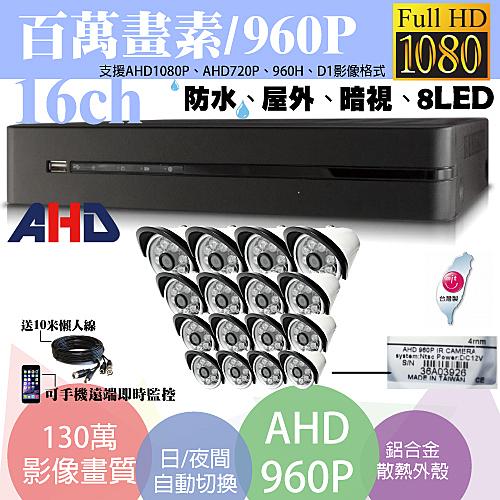 高雄/台南/屏東監視器/百萬畫素1080P主機 AHD/套裝DIY/16ch監視器/130萬攝影機960P*16支 台灣製造
