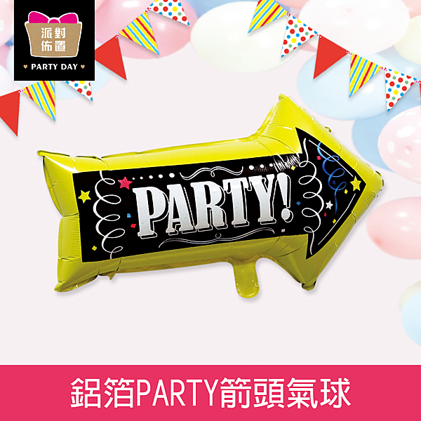 珠友 DE-03182 派對佈置-鋁箔PARTY箭頭氣球汽球/浪漫歡樂場景裝飾/會場佈置