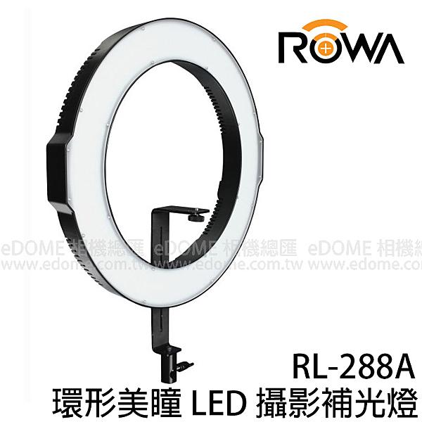 ROWA 樂華 RL-288A 環形美瞳 LED 攝影補光燈 (6期0利率 免運 公司貨) 相機燈 手機燈 棚內人像拍攝