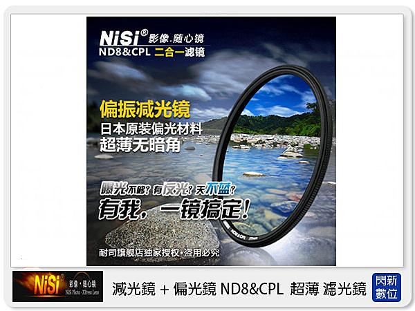 【24期0利率,免運費】NISI 耐司 ND8&CPL 減光鏡+偏光鏡 52mm 二合一濾鏡 (52)