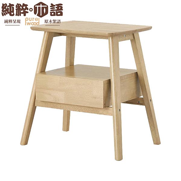 【純粹木語】貝洛卡 北歐風1.9尺單抽實木床頭櫃/收納櫃