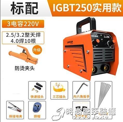 龍韻250電焊機220V家用小型380雙電壓兩用全銅直流迷你工業級焊機 時尚WD