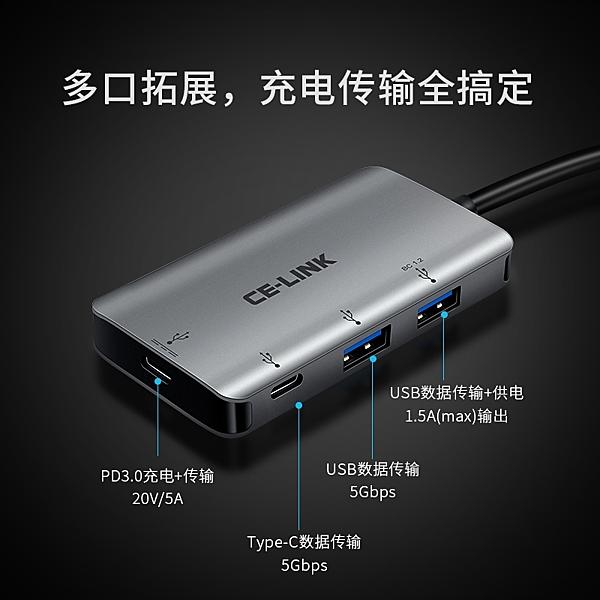 蘋果電腦type-c轉usb3.0分線器+2口usb-c集線器一拖四高速帶PD3.0供電多功能介面手機otg 5G傳輸速度
