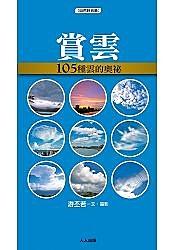 賞雲:105種雲的奧祕