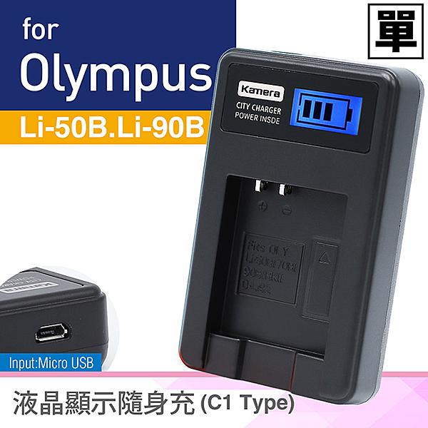 Kamera液晶充電器for Olympus LI-40B ,LI-42B