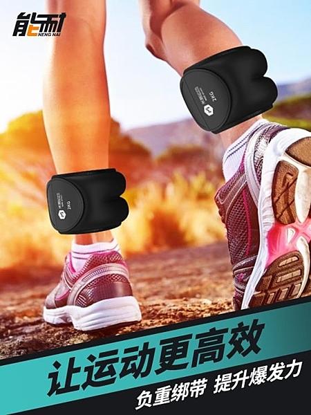 沙袋綁腿鉛塊負重裝備全套體能訓練跑步負重綁手腳沙包隱形學生男 町目家