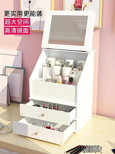 化妝品收納盒帶鏡子梳妝台護膚品儲物盒抽屜式化妝盒  【新年盛惠】
