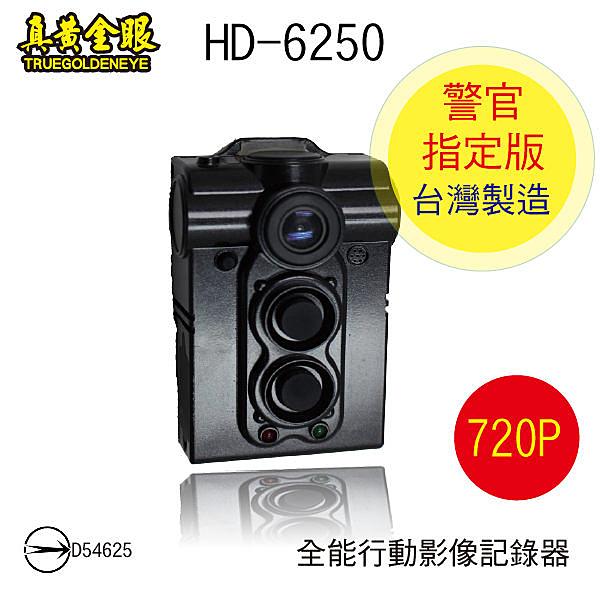 【真黃金眼】HD-6250 720P全能行動影像記錄器 (警官指定版) 附32G記憶卡 可連續錄影達5小時