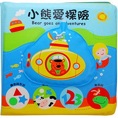 【風車圖書】噴水洗澡書 小熊愛探險