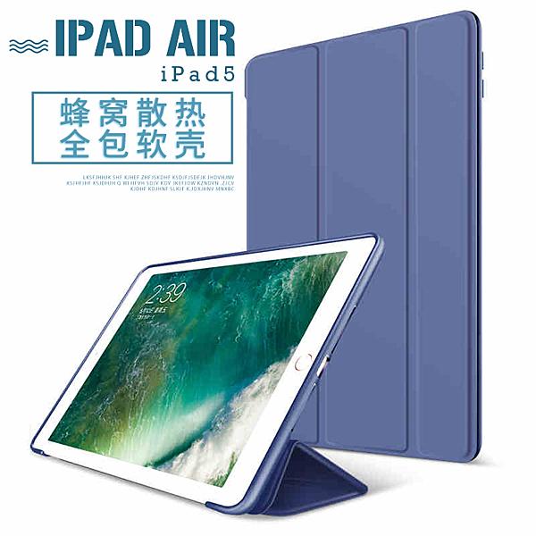 King*Shop~蘋果iPad5保護套 A1474 A1476平板全包軟外殼 iPad air防摔硅膠套