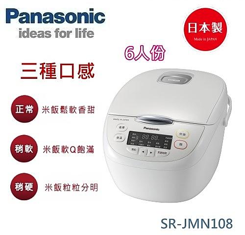【佳麗寶】- 留言享加碼折扣(Panasonic) 國際牌6人份微電腦電子鍋 (SR-JMN108)