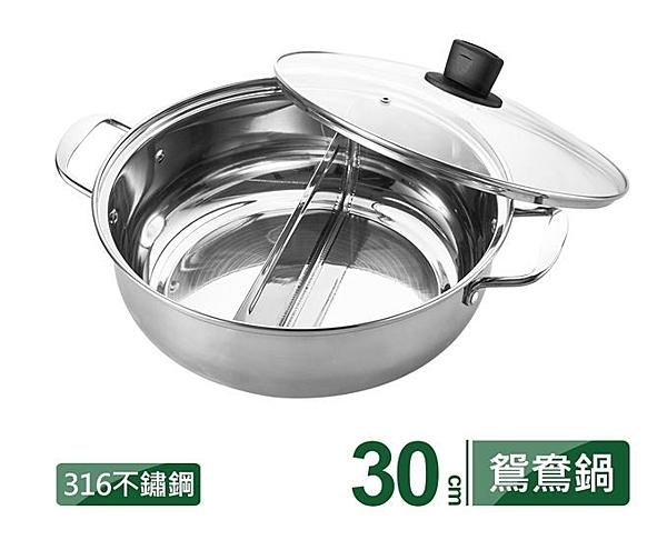 PERFECT理想極緻316不鏽鋼鴛鴦鍋 30CM 火鍋 麻辣鍋