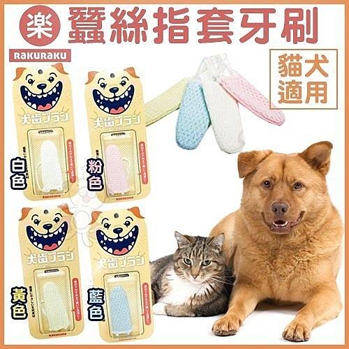 *WANG*Rakuraku《蠶絲指套牙刷》天然蠶絲材質 貓狗適用 顏色隨機出貨