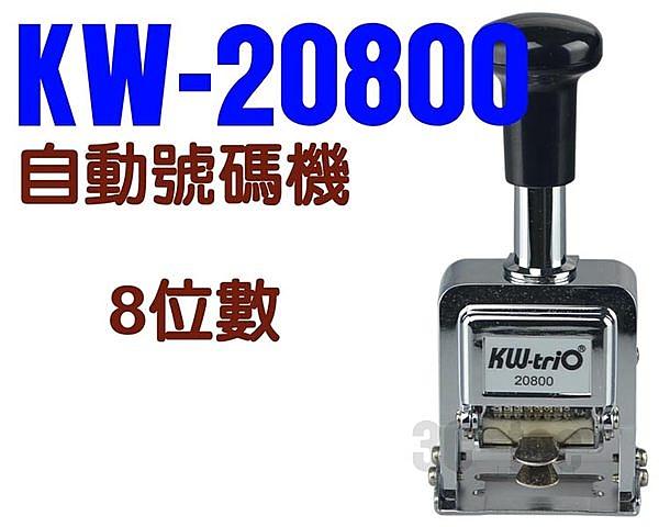 [自動號碼機] KW 20800 KW-20800 八位數號碼機 號碼章 號碼印章 自動跳號號碼印