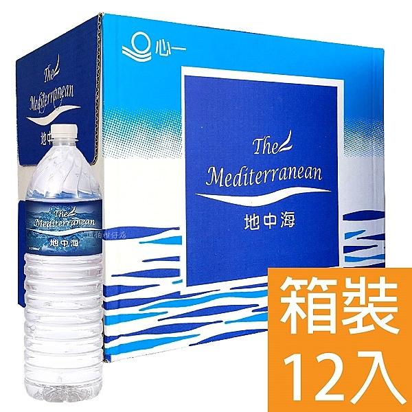 心一 地中海 純水 1500ml (12入/箱) 免運費 礦泉水