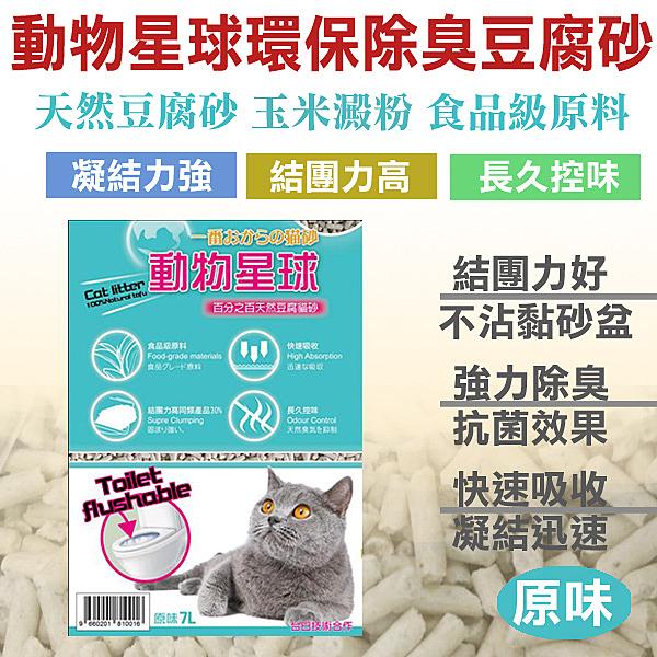CP值狂勝他牌豆腐砂 每月狂銷3萬包 日本動物星球.環保除臭豆腐砂 貓砂7L