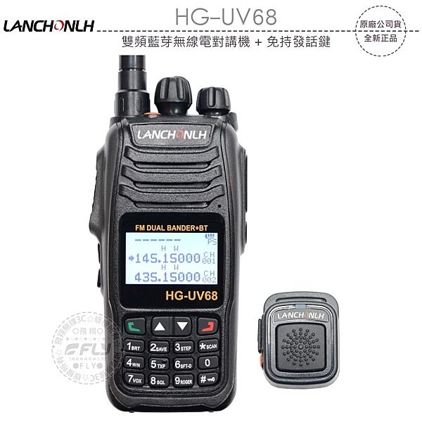 《飛翔無線3C》LANCHONLH HG-UV68 雙頻藍芽無線電對講機+免持發話鍵│公司貨│藍牙連接 USB充電