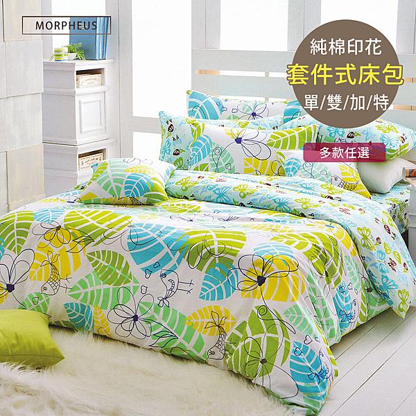 莫菲思 頂級彩漾純棉系列三件式床包  (雙人-5x6.2尺,多款任選)