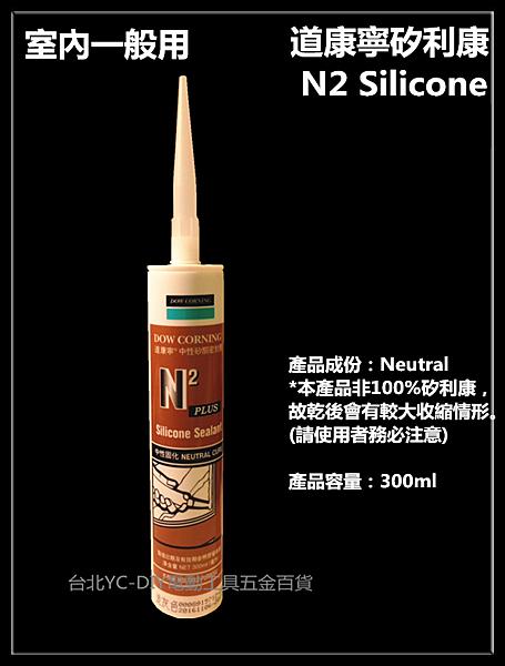 【台北益昌】道康寧 DOW CORNING 矽利康 矽力康 Silicone (淺灰色) N2 中性 室內一般用