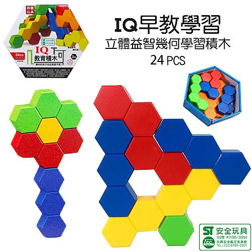 立體益智幾何學習積木24PCS 學習積木 益智玩具 早教玩具
