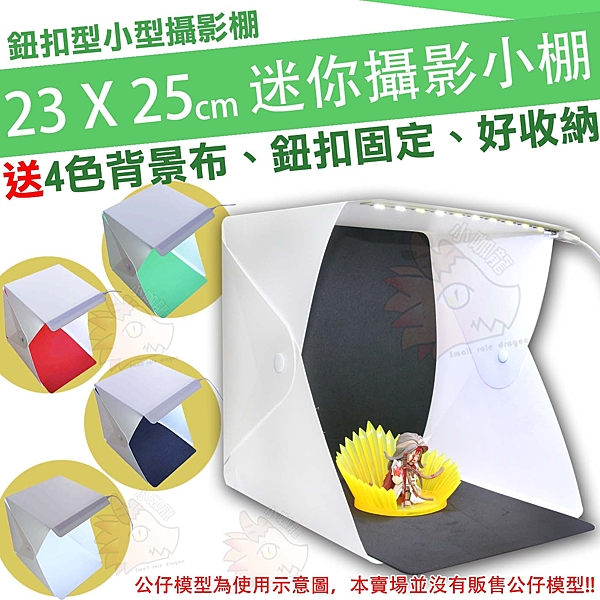 【小咖龍】 23CM 小型攝影棚 LED 便攜型 網拍神器 鈕扣固定 摺疊式收納 送4色背景布 USB線
