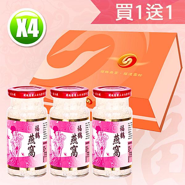 【買1送1】福鶴燕窩-標準(150gx3瓶)x4