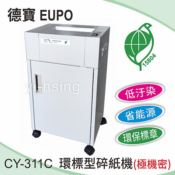 德寶 EUPO CY-311C 環保型碎紙機(極機密) 低汙染 省能源 環保標章