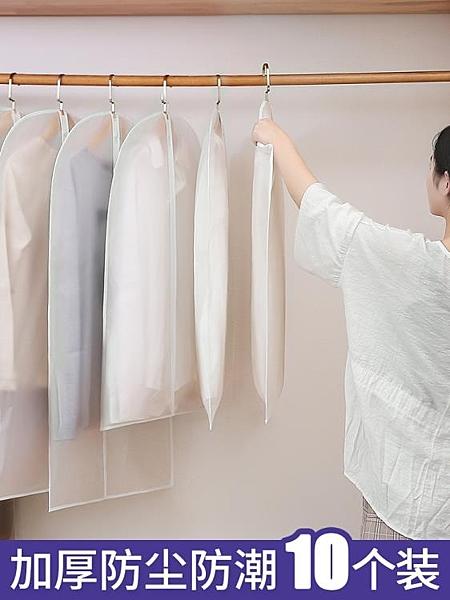 衣服防塵罩家用大衣物收納干洗西裝透明懸掛式套衣袋保護套防灰塵-享家生活馆 YTL