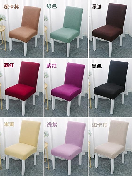 椅墊套裝北歐家用椅套彈力辦公凳子餐椅套罩純色酒店加厚電腦通用·享家
