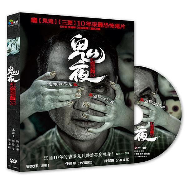 【停看聽音響唱片】【DVD】鬼夜之迷離夜