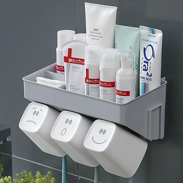 牙刷牙膏置物架衛生間壁掛免打孔壁掛式掛牆洗漱台洗手間收納浴室 HM 聖誕節全館免運