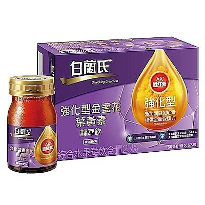 白蘭氏強化型葉黃素(60ml*6入/盒)【杏一】
