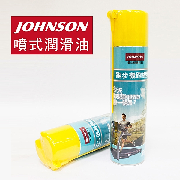 JOHNSON喬山跑步機專用潤滑油(噴式)420ml / 瓶