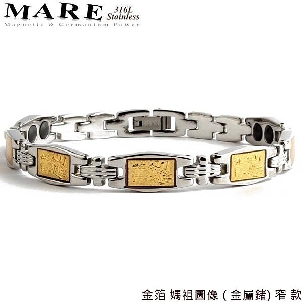 【MARE-316L白鋼】系列: 金箔 媽祖圖像 ( 金屬鍺) 窄 款