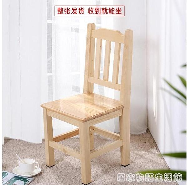小凳子家用靠背椅經濟型木頭凳子實木小板凳幼兒園凳子洗腳小椅子