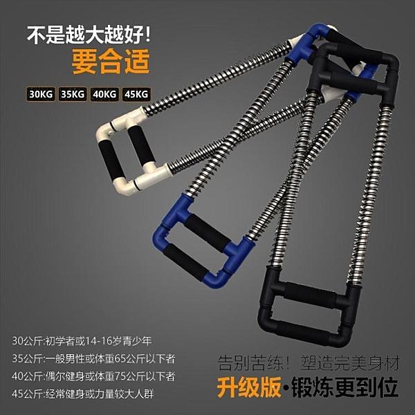 臂力器男士胸肌健身器材家用腹肌訓練鍛煉臂肌握力棒臂力棒壓力器 【全館免運】