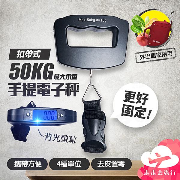 【台灣現貨】扣帶式手提電子秤 電子行李秤 LED背光掛秤 承重50kg秤子【JA431】99750走走去旅行